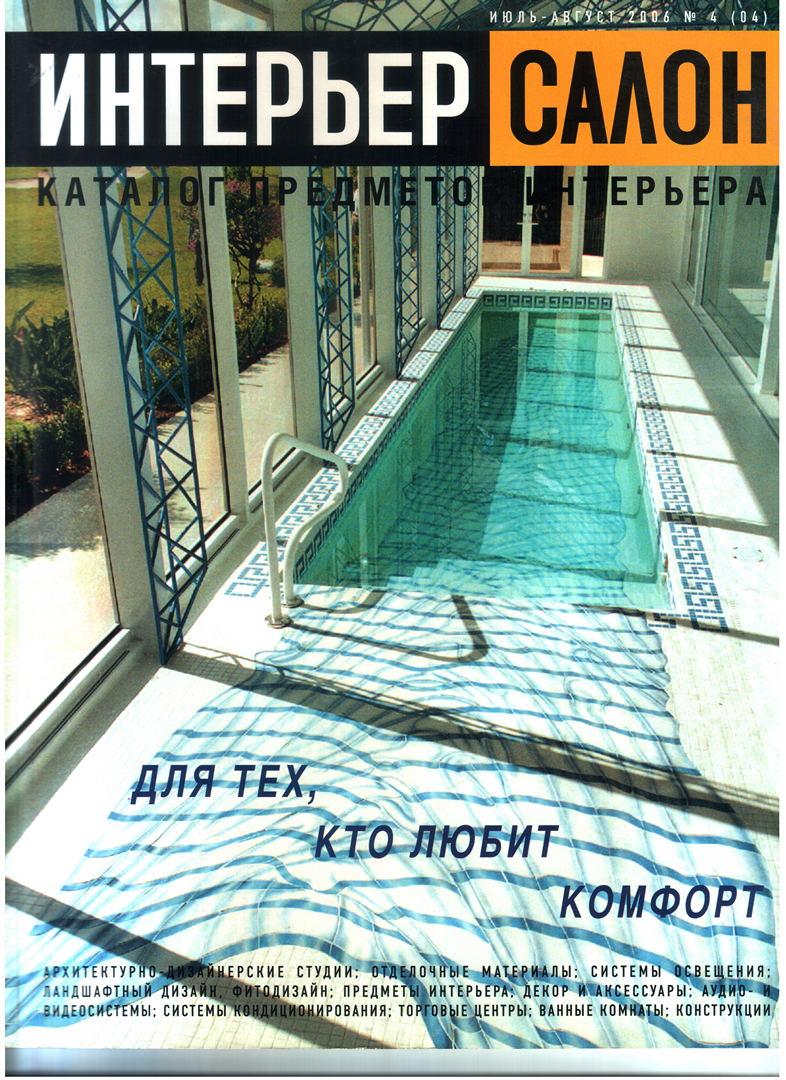 интерьер салон 2006