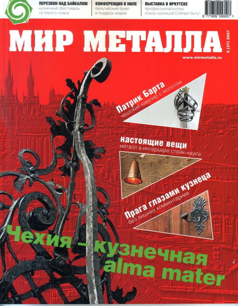 мир металла 2007